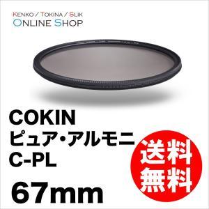 即配 KT COKIN コッキン 67mm cokin pure harmonie ピュア・アルモニ C-PL 超薄枠・超軽量フィルター ネコポス便 アウトレット 数量限定 kenkotokina