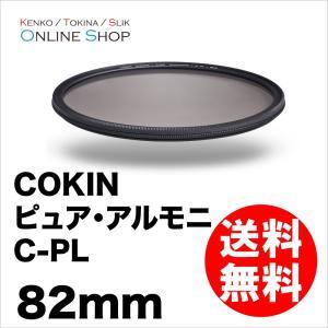 即配 KT COKIN コッキン 82mm cokin pure harmonie ピュア・アルモニ C-PL 超薄枠・超軽量フィルター ネコポス便 アウトレット 数量限定 kenkotokina