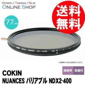 即配 COKIN コッキン 77mm NUANCES (ニュアンス) バリアブル NDX2-400 ...