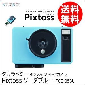 [★単4電池4本セット]即配 インスタントトイカメラ Pixtoss(ピックトス) ソーダブルー T...