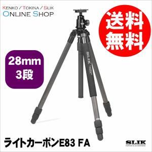【即配】 SLIK スリック 三脚 ライトカーボンE83 FA  カーボンシリーズ 【対応】