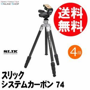 【予約受付中】    SLIK スリック 三脚  システムカーボン 74