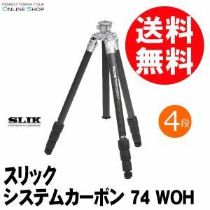 【予約受付中】    SLIK スリック 三脚  システムカーボン 74 WOH