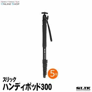 即配 (KT) SLIK スリック 一脚 ハンディポッド300 自由雲台「SBH-100N」装備|kenkotokina
