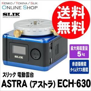 即配 (KT) SLIK スリック 電動雲台 ASTRA (アストラ) ECH-630 赤道儀機能付電動雲台登場|kenkotokina