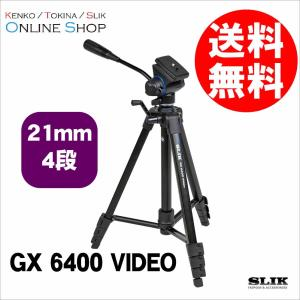[★数量限定アウトレット品]即配 SLIK スリック 三脚 Uシリーズ GX 6400 VIDEO ビデオ専用の2ウェイ雲台を搭載|kenkotokina