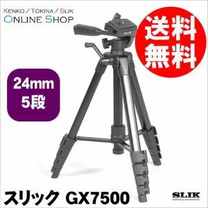 【即配】 SLIK スリック 三脚 GXシリーズ  GX7500