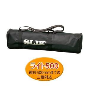 【即配】(KT) SLIK スリック 三脚ケースライトシリーズ ライト500