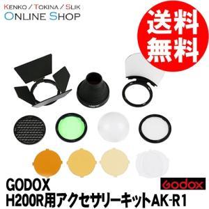 (受注生産) Godox (ゴドックス) H200R用アクセサリーキット AK-R1
