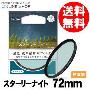即配 (KT) 72mm STARRY NIGHT スターリーナイト 星景・夜景撮影用フィルター ケンコートキナー KENKO TOKINA ネコポス便|kenkotokina