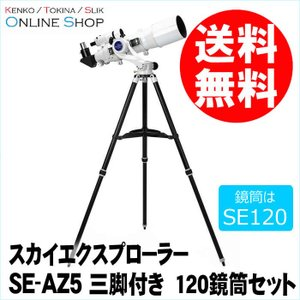 [★数量限定アウトレット品]即配 KT 天体望遠鏡 スカイエクスプローラー SE-AZ5 三脚付き ...