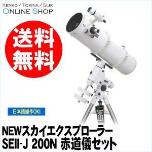 取寄 天体望遠鏡 NEWスカイエクスプローラー SEII-J 200N 赤道儀セット ケンコートキナ...
