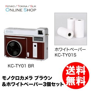 [ホワイトペーパー3個セット] 即配 (KT) ケンコートキナー KENKO TOKINA モノクロ...