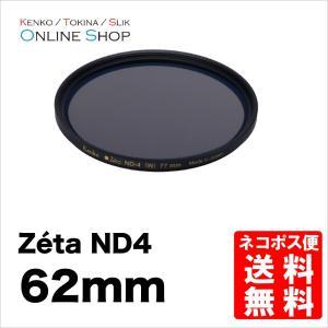 即配 ケンコートキナー KENKO TOKINA カメラ用 フィルター 62mm Zeta ゼータ ND4 ネコポス便 0824カード分割|kenkotokina