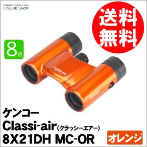 即配 双眼鏡 Classi-air(クラッシーエアー)8X21DH MC-OR オレンジ ケンコート...