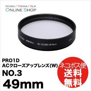 即配  (KT)  49mm PRO1D ACクローズアップレンズ(W) NO.3 ケンコートキナー KENKO TOKINA  ネコポス便|kenkotokina