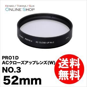 即配 52mm PRO1D ACクローズアップレンズ(W) NO.3 ケンコートキナー KENKO TOKINA ネコポス便 アウトレット|kenkotokina