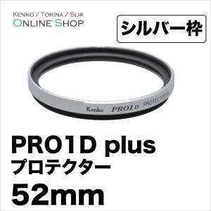 即配 52mm PRO1D plus プロテクター(W) SV シルバー ケンコートキナー KENKO TOKINA ネコポス便|kenkotokina
