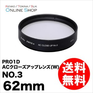 即配 62mm PRO1D ACクローズアップレンズ(W) NO.3 ケンコートキナー KENKO TOKINA アウトレット ネコポス便|kenkotokina