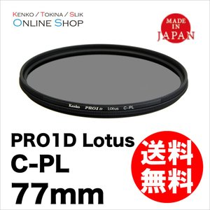 即配  PRO1D Lotus(ロータス) C-PL 77mm  ケンコートキナー KENKO TOKINA  撮影用フィルター ネコポス便 kenkotokina