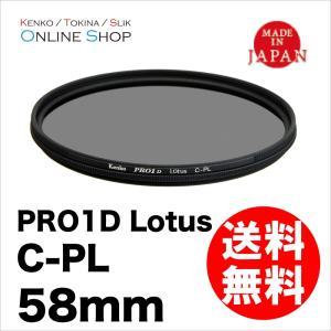 即配  PRO1D Lotus(ロータス) C-PL 58mm  ケンコートキナー KENKO TOKINA  撮影用フィルター ネコポス便|kenkotokina