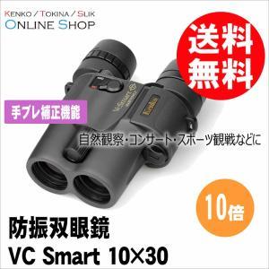 60日間返品・返金保証キャンペーン中 即配 KT 防振双眼鏡 VC Smart (VC スマート) 10×30 ケンコートキナー KENKO TOKINA|kenkotokina