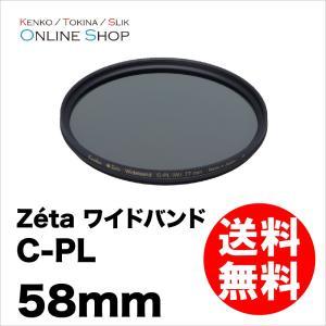 即配 ケンコートキナー KENKO TOKINA カメラ用フィルター 58mm Zeta ゼータ ワイドバンドC-PL(サーキュラーPL) ネコポス便|kenkotokina