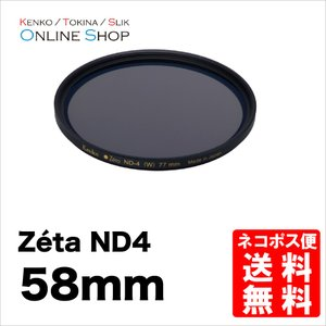 即配 ケンコートキナー KENKO TOKINA カメラ用 フィルター 58mm Zeta ゼータ ND4 ネコポス便  0824カード分割|kenkotokina