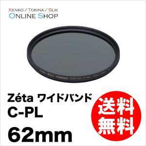 即配 ケンコートキナー KENKO TOKINA カメラ用フィルター 62mm Zeta ゼータ ワイドバンドC-PL(サーキュラーPL) ネコポス便|kenkotokina