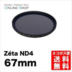 即配 ケンコートキナー KENKO TOKINA カメラ用 フィルター 67mm Zeta ゼータ ND4 ネコポス便  0824カード分割|kenkotokina