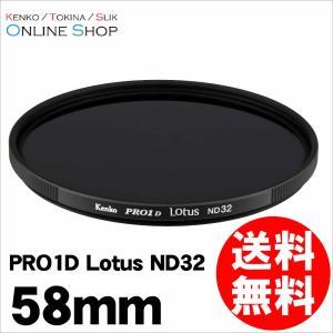 【即配】58mm PRO1D Lotus(ロータス) ND32  ケンコートキナー KENKO TO...