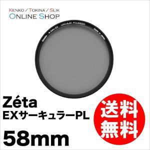 即配  ケンコートキナー KENKO TOKINA カメラ用 フィルター 58mm Zeta ゼータ EX サーキュラーPL ネコポス便  アウトレット|kenkotokina