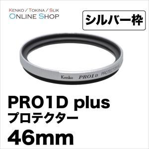 即配 46mm PRO1D plus プロテクター(W) SV シルバー ケンコートキナー KENKO TOKINA ネコポス便|kenkotokina