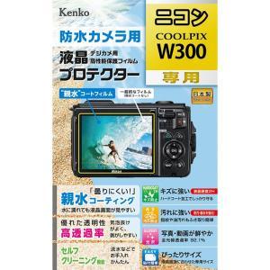 即配 高性能保護フィルム デジカメ用液晶プロテクター 防水カメラ用 ニコン COOLPIX W300...