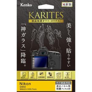 即配 液晶保護ガラス KARITES (カリテス) ニコン D850用 :KKG-ND850 デジカ...