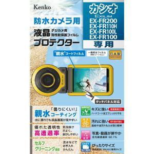 即配 デジカメ用液晶プロテクター 防水カメラ用 カシオ EX...