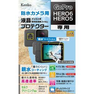 即配 防水カメラ用 液晶プロテクター 親水タイプ GoPro HERO6/HERO5用:KLP-GP...