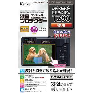 即配 ケンコートキナー KENKO TOKINAデジカメ用 液晶プロテクター パナソニック LUMI...