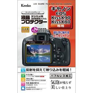 即配 デジカメ用 液晶プロテクター キヤノン EOS Kiss X90/X80用: KLP-CEOS...