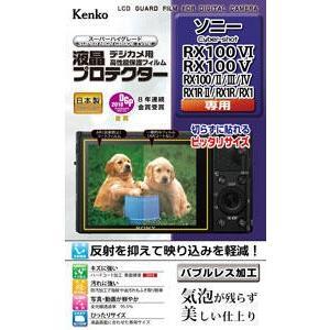 【即配】 デジカメ 液晶プロテクター ソニー RX100VI/V/IV/III/II/RX100/R...