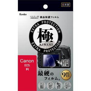 即配 マスターG 液晶保護フィルム 極(きわみ) キヤノン EOS R用 KLPK-CEOSR ケン...