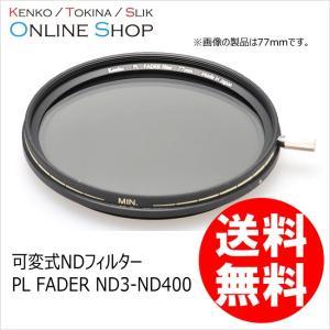 即配 (KB) 72mm 可変式NDフィルター PL FADER ND3-ND400 72S ケンコ...