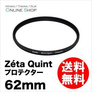 即配 ケンコートキナー KENKO TOKINA カメラ用 フィルター 62mm Zeta Quint(ゼータ クイント) プロテクター ネコポス便|kenkotokina