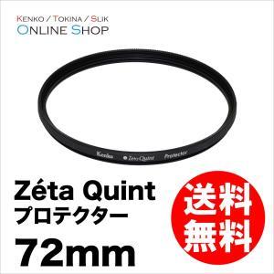 即配 ケンコートキナー KENKO TOKINA カメラ用 フィルター 72mm Zeta Quint(ゼータ クイント) プロテクター ネコポス便|kenkotokina