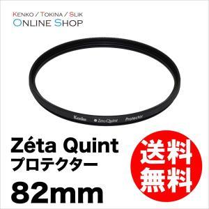 即配 ケンコートキナー KENKO TOKINA カメラ用 フィルター 82mm Zeta Quint(ゼータ クイント) プロテクター ネコポス便|kenkotokina