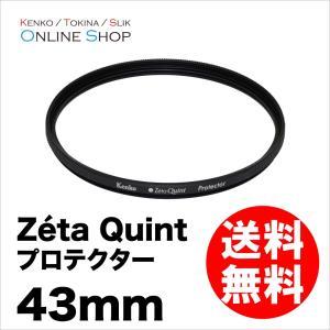 即配  ケンコートキナー KENKO TOKINA カメラ用 フィルター  43mm Zeta Quint(ゼータ クイント) プロテクター ネコポス便|kenkotokina