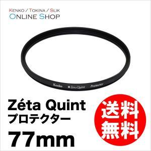 即配  ケンコートキナー KENKO TOKINA カメラ用 フィルター 77mm Zeta Quint(ゼータ クイント) プロテクター ネコポス便 kenkotokina