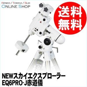 即配天体望遠鏡 NEWスカイエクスプローラー EQ6PRO-J 赤道儀 ケンコートキナー KENKO...