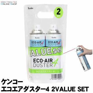 【即配】 エコエアーダスター4 2VALUE SET 【2個セット】 扱いやすいスリム缶 ケンコート...
