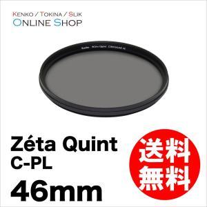 即配 ケンコートキナー KENKO TOKINA カメラ用 フィルター 46mm Zeta Quint (ゼータ クイント) C-PL ネコポス便|kenkotokina